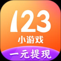 123小游戏盒子手机版