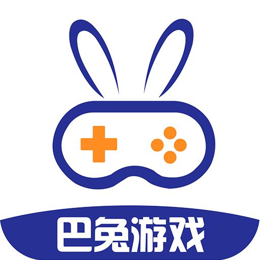 巴兔游戏盒子iOS