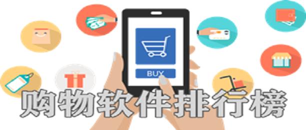 购物软件排行榜