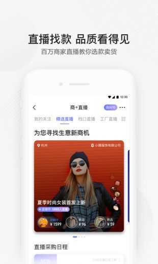 1688阿里巴巴批发网app