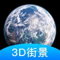世界街景3d地图免费版