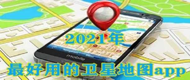 2021年最好用的卫星地图app