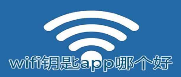 wifi钥匙app哪个好
