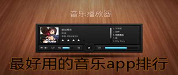 最好用的音乐app排行
