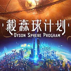 戴森球计划中文版