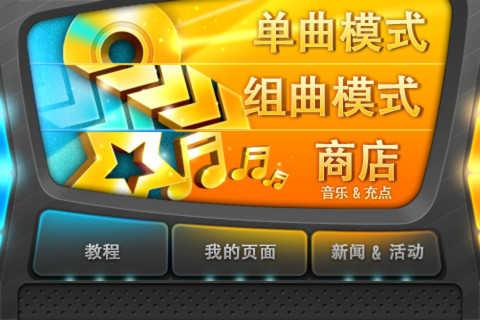 音速出击中文版