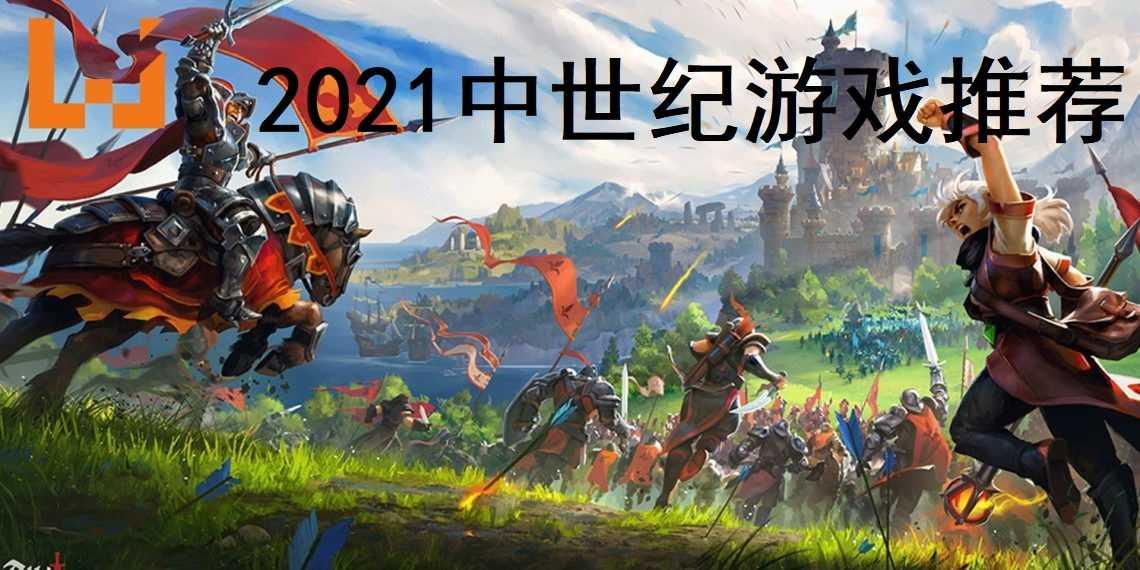 2021中世纪游戏推荐