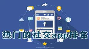 热门的社交app排名