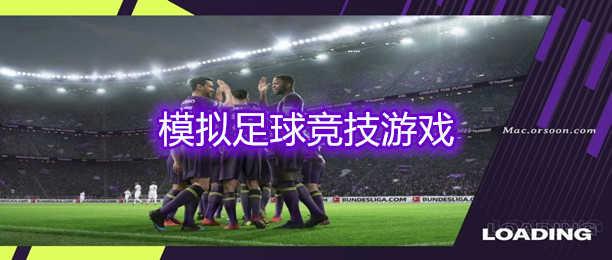 模拟足球竞技游戏
