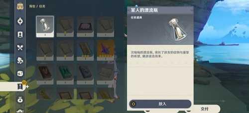 原神2.0广海的守望任务攻略-原神2.0广海的守望任务触发条件