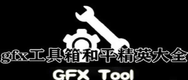 gfx工具箱和平精英大全