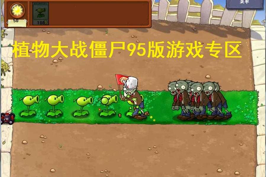 植物大战僵尸95版游戏专区
