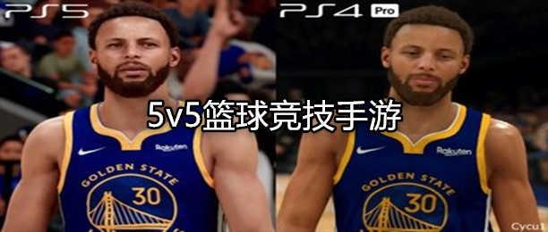 5v5篮球竞技手游