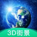 3D地球街景地图