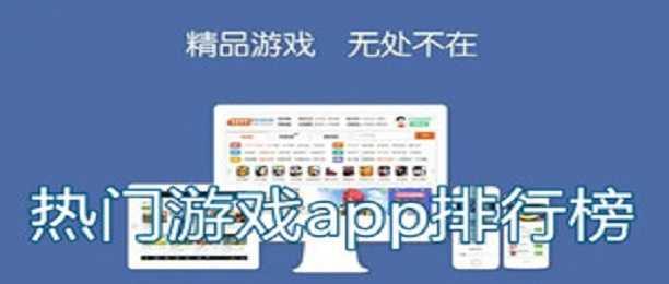 热门游戏app排行榜
