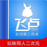飞卢小说免费版app
