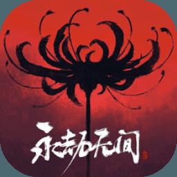 永劫无间手游中文版