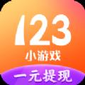 123小游戏盒子app
