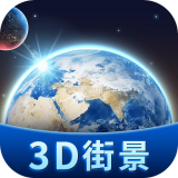 卫星3D街景地图