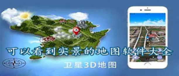 可以看到实景的地图软件大全