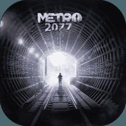 地铁2077最后的对峙破解版