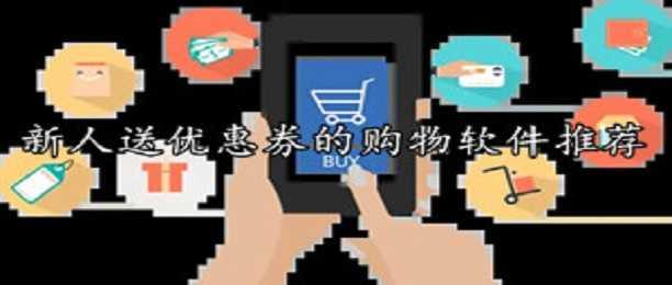 新人送优惠券的购物软件推荐