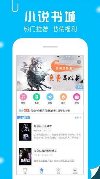 笔趣阁app蓝色版去广告