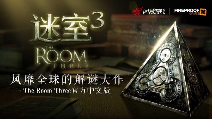 迷室3完整版