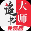 追书大师免费版app