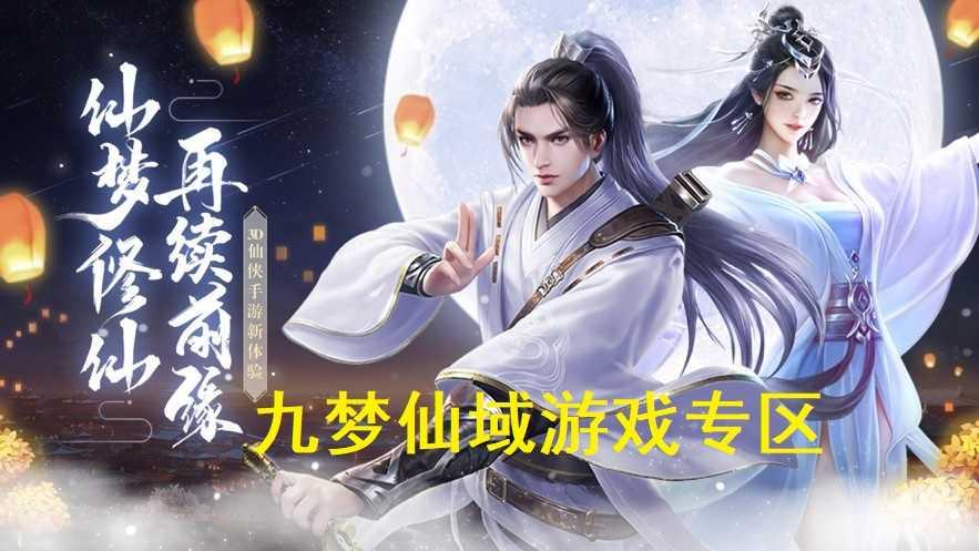 九梦仙域游戏专区
