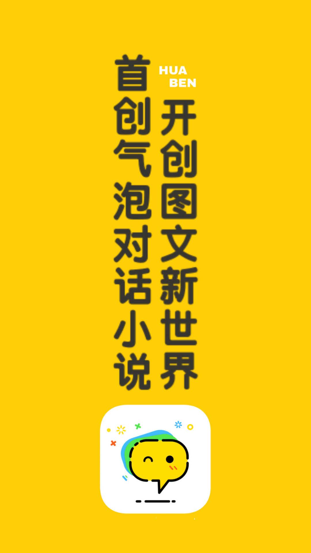 话本小说免费版