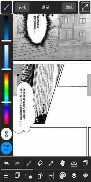 medibang paint中文版最新版