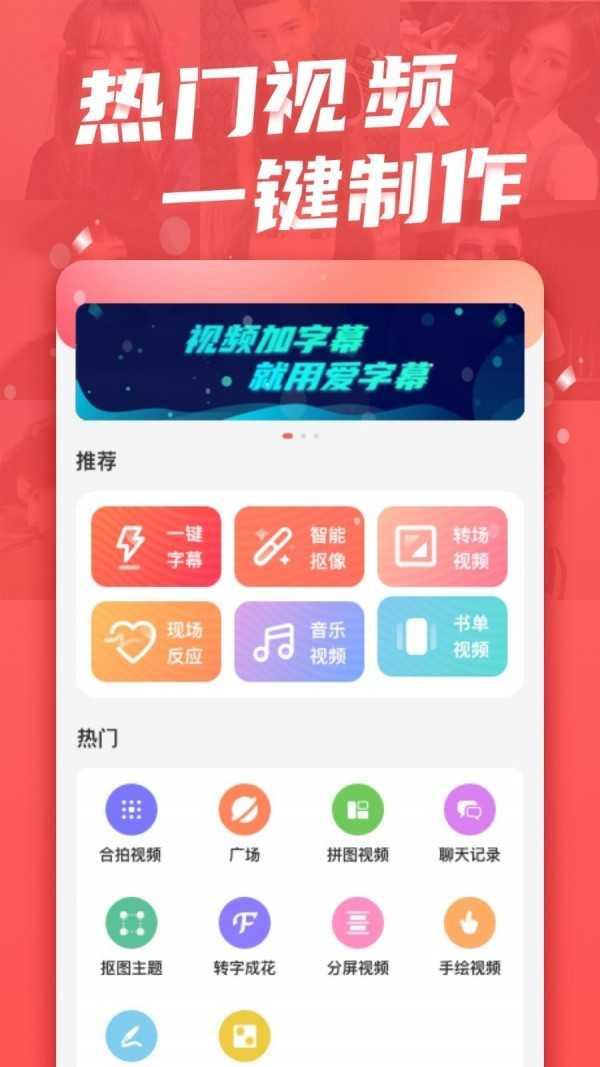 爱字幕免费版(换脸古装)