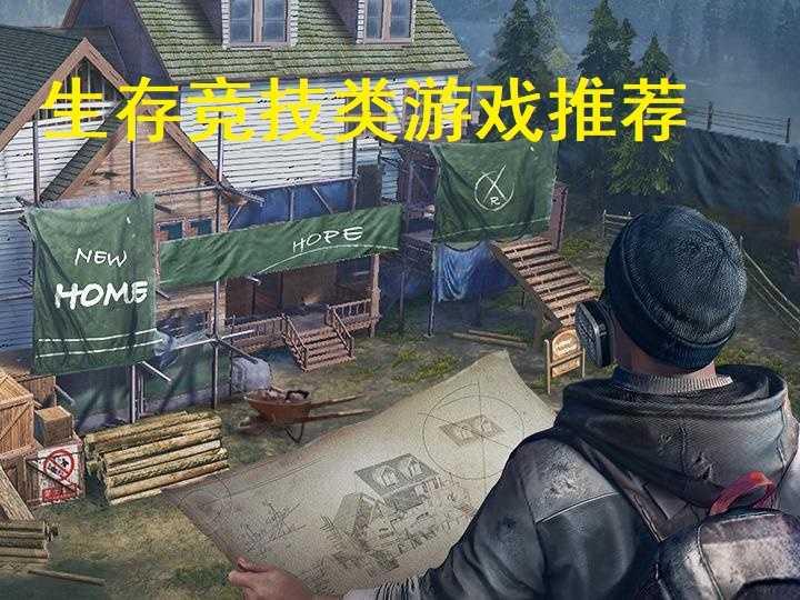 生存竞技类游戏推荐