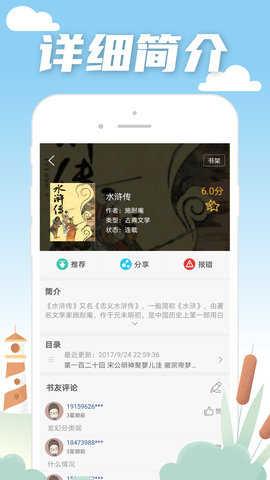 笔趣阁下载app(蓝色版)无广告