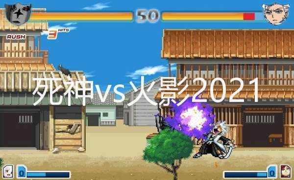 死神vs火影2021