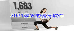 2021最火的健身软件
